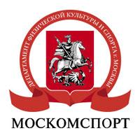 Департамент физической культуры и спортагорода Москвы